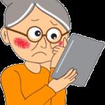 加齢と乾燥肌